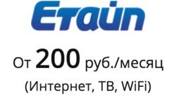 Етайп в Калининграде от 200