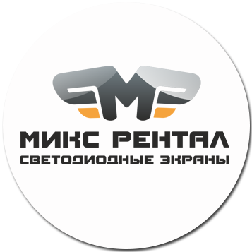 Микс Рентал - Аренда светодиоидного экрана