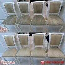 Химчистка стульев в Екатеринбурге, пример работы