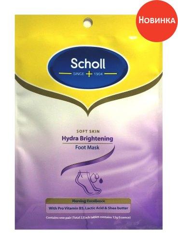 Педикюрные носочки Scholl Hydra Brightening Soft Skin