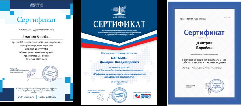 Хорошие юристы с опытом Дмитрий Владимирович - Компания Защитник