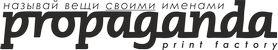 Студия печати Пропаганда