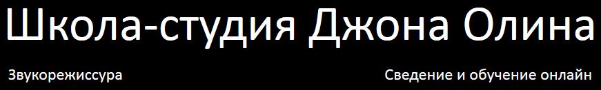 Школа студия джона олина   вконтакте.