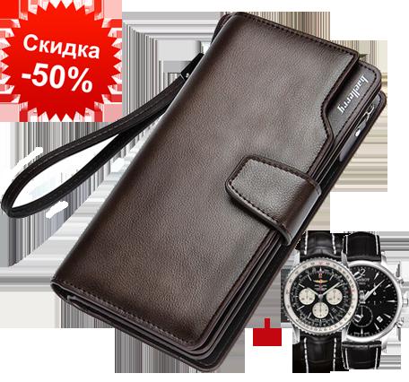 коричневый клатч Baellerry + часы Breitling
