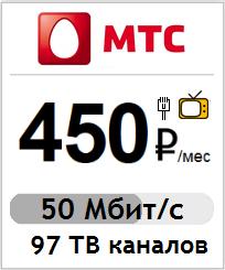 МТС за 450 рублей