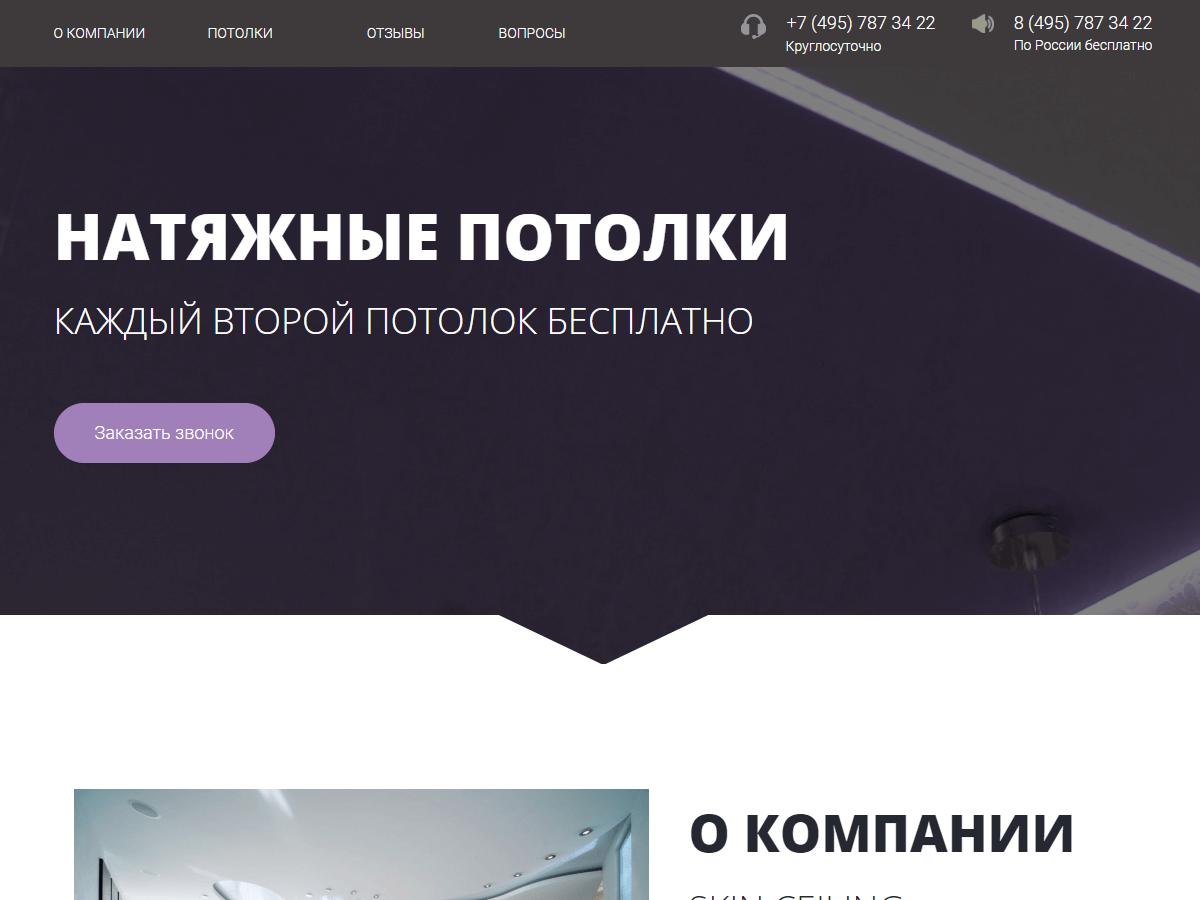 Шаблон сайта компании по установке натяжных потолков