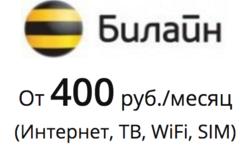 Подключение интернета Билайн в Калининграде от 400