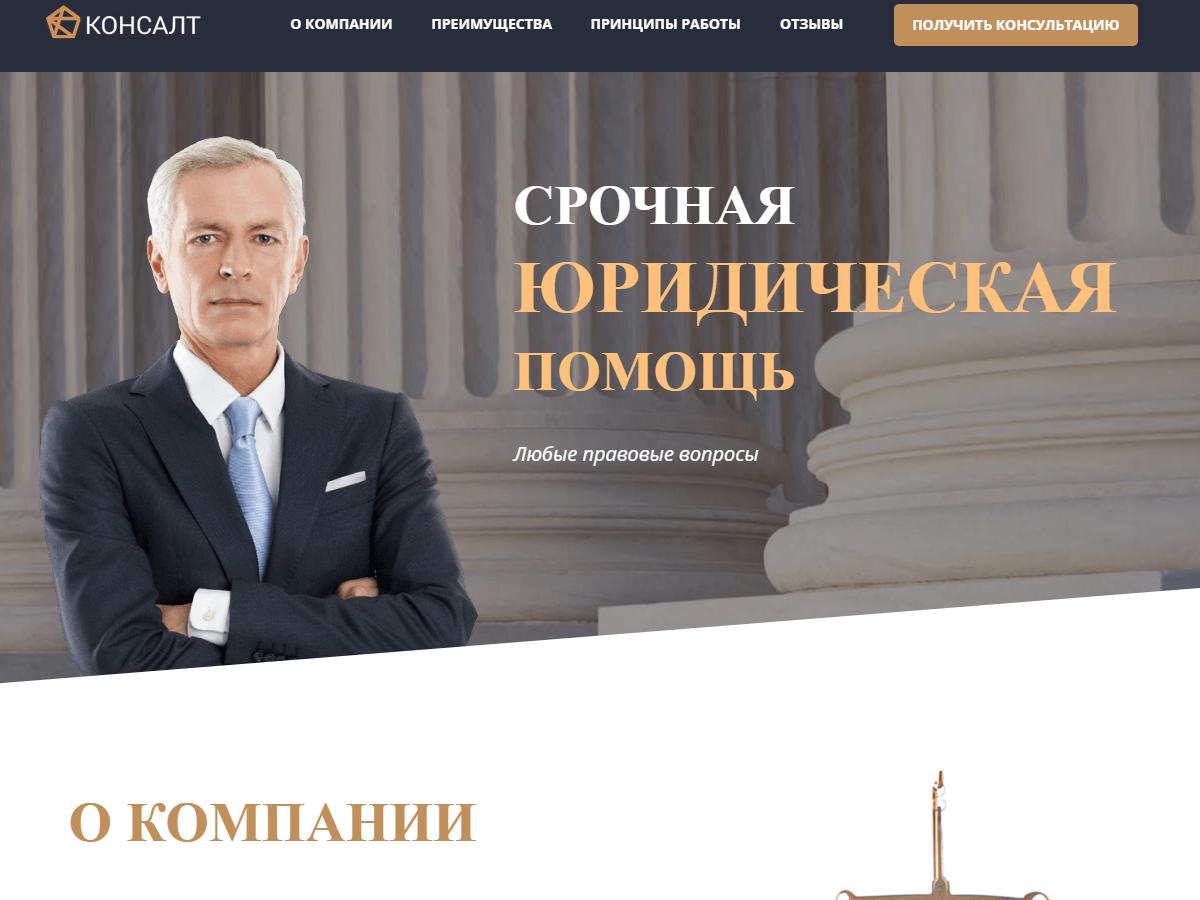 Шаблон сайта компании, которая предоставляет юридическую помощь и консультации