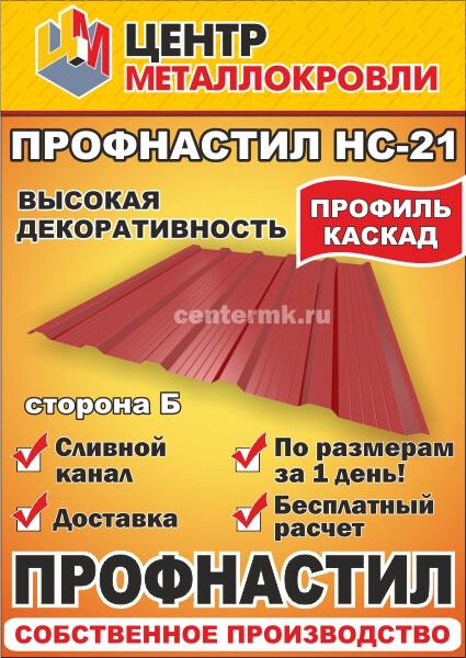 Профнастил НС-21 сторона Б от производителя ТПК Центр Металлокровли в Перми