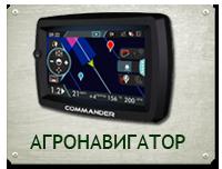 агронавигатор commander