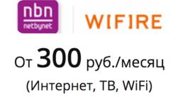 Нетбайнет в Калининграде от 300