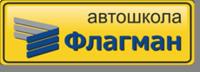 Лучшая автошкола Краснодара
