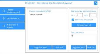 Рассылка в фейсбук программой fbsender