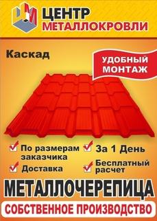 Металлочерепица Каскад Пермь