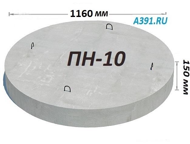 ПН-10