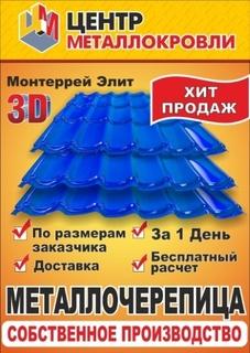 Металлочерепица Монтеррей Элит Пермь