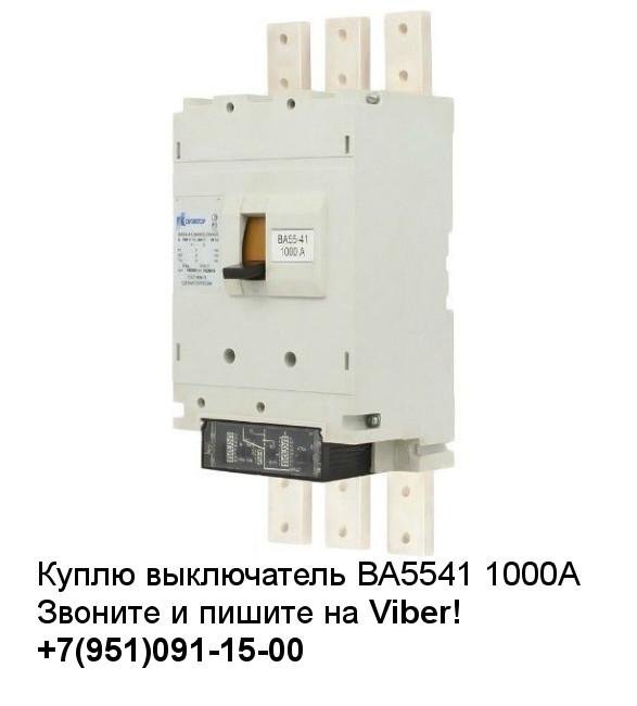 контактор, завод контактор, выключатель, ва5541, ва 5541, ва 55 41, ва5341, ва 5341, ва 53 41
