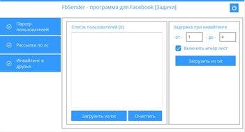 инвайтинг в фейсбук при помощи fb-sender