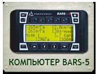 компьютер опрыскивателя барс-5, bars-5