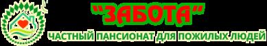 Пансионат Саратов, Пансионат Забота