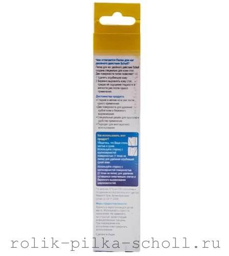 Scholl скребок для удаления огрубевшей кожи и натоптышей