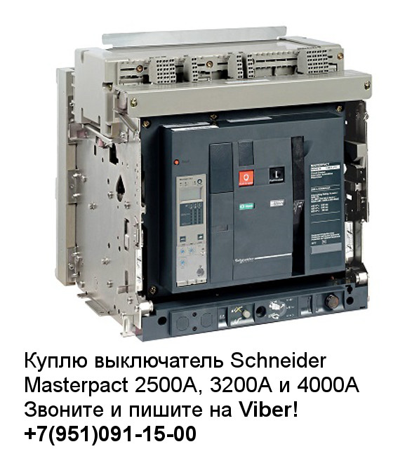 schneider electric masterpact, nw16, nw20, nw25, nw32, nw40, 1600А, 2000А, 2500А, 3200А, 4000А, 5000А, 6300А