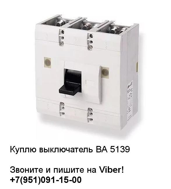 контактор, завод контактор, выключатель, ва5139, ва 5139, ва51-39, ва 51-39